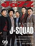 JAZZ JAPAN(ジャズジャパン) Vol.99