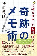 記憶力日本一を5度獲った私の奇跡のメモ術 (幻冬舎単行本) Kindle版