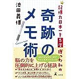 記憶力日本一を5度獲った私の奇跡のメモ術 (幻冬舎単行本)