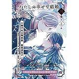 「わたしの幸せな結婚」(3)小冊子付き特装版 (SEコミックスプレミアム)