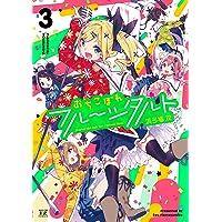 おちこぼれフルーツタルト (3) (まんがタイムKRコミックス)