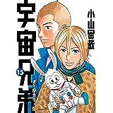宇宙兄弟 オールカラー版(15) (モーニングコミックス)