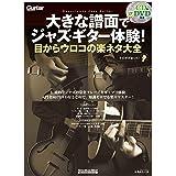 大きな譜面でジャズ・ギター体験! 目からウロコの楽ネタ大全 (CD、入門者向けDVD付) (リットーミュージック・ムック)
