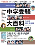 中学受験大百科 2019完全保存版 (プレジデントムック)