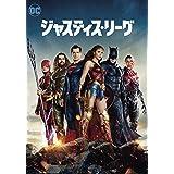 ジャスティス・リーグ [WB COLLECTION] [DVD]