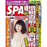 週刊SPA! (スパ) 2014 年 3/4 号 [雑誌]