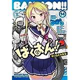 ばくおん!! 14 (14) (ヤングチャンピオン烈コミックス)