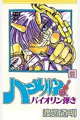 ハーメルンのバイオリン弾き 23巻 (ココカラコミックス) Kindle版