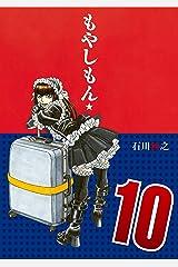 もやしもん(10) (イブニングコミックス) Kindle版