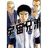 宇宙兄弟(11) (モーニングコミックス)