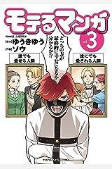 モテるマンガ(3) (ヤングキングコミックス) Kindle版