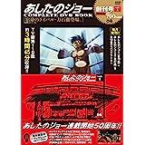 あしたのジョーCOMPLETE DVD BOOK  vol.1 (<DVD>)
