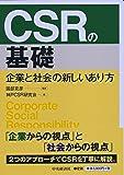 CSRの基礎