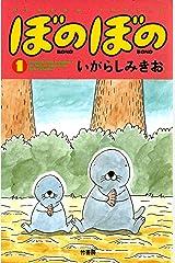 ぼのぼの(1) (バンブーコミックス 4コマセレクション) Kindle版