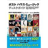ポスト ハウス・ミュージック ディスクガイド (世界の「踊れる」レコード600)
