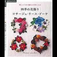 刺しゅう糸で編むかぎ針こもの 四季の花飾り コサージュ・リース・ブーケ