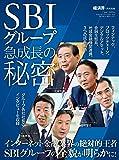 SBIグループ急成長の秘密 2019年 1月号 [雑誌] 経済界 別冊
