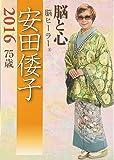 脳と心 脳ヒーラー安田倭子2016 75歳