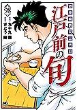 江戸前の旬 (98) (ニチブンコミックス)