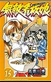 無敵看板娘(15) (少年チャンピオン・コミックス)