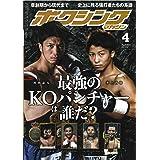 ボクシングマガジン 2021年 04 月号 [雑誌]