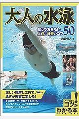 大人の水泳 知っておきたい上達&改善のコツ50 コツがわかる本 Kindle版
