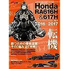 F1速報特別編集 Honda RA616H & 617H ─Honda Racing Addict Vol.2 2016-2017─ モータースポーツムック