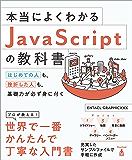 本当によくわかるJavaScriptの教科書 はじめての人も、挫折した人も、基礎力が必ず身に付く (本当によくわかる教科書)