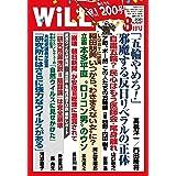 月刊WiLL (ウィル) 2021年 08月号 [雑誌]