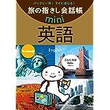 旅の指さし会話帳mini 英語
