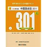 新訳第3版 中国語会話301(下)