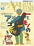 (CD付き) アコースティック・ギター・マガジン (ACOUSTIC GUITAR MAGAZINE) 2019年9月号 Vol.81