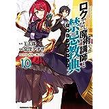 ロクでなし魔術講師と禁忌教典 (10) (角川コミックス・エース)