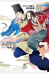 龍の妻恋い~うそつき龍の嫁取綺譚~【電子限定版】 (シャレード文庫) Kindle版