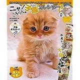 ニャンころりん。やんちゃな子猫カレンダー(5)