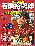 石原裕次郎シアター DVDコレクション 70号 『鉄火場の風』  [分冊百科]
