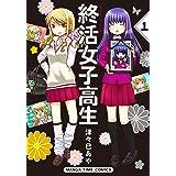 終活女子高生 1巻 (まんがタイムコミックス)