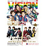 HERO VISION VOL.67 (TOKYO NEWS MOOK 684号)