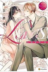Love's Love's (エタニティブックス) Kindle版