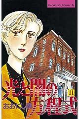 光と闇の方程式(11) (BE・LOVEコミックス) Kindle版