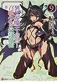 異世界魔王と召喚少女の奴隷魔術9 (講談社ラノベ文庫)