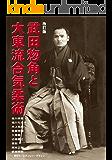 武田惣角と大東流合気柔術 改訂版