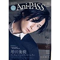 Ani-PASS (アニパス) #15 (シンコー・ミュージックMOOK)