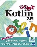 やさしいKotlin入門