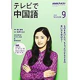NHKテレビテレビで中国語 2019年 09 月号 [雑誌]