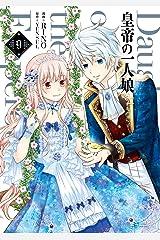 皇帝の一人娘 9 (FLOS COMIC) Kindle版