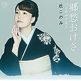 郷愁おけさ/云わぬが花よ(DVD付)