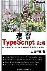 速習 TypeScript 第2版 速習シリーズ Kindle版