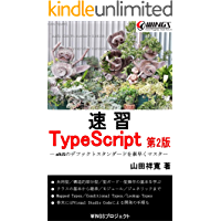 速習 TypeScript 第2版 速習シリーズ
