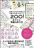 文具LOVERが教える手書きを楽しむヒント200! カワイイ手帳の作り方